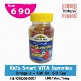 Sold Out !!Nature\'s Way Kid Smart Omega3 Fish Oil วิตามินรวมโอเมก้า 3 และน้ำมันตับปลา จำนวน  60 เม็