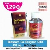 Blossom Co-Enzyme Q10 150 mg. 60 Cabs โคเอนไซน์ คิว เท็น 150 มก จำนวน 60 แคปซูล