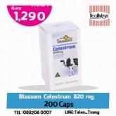 หมด!!! Blossom Colostrum 820 mg 200 tabs หัวน้ำนมเพิ่มความสูง 820 มก จำนวน 200 เม็ด