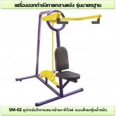 อุปกรณ์บริหารแขน-หน้าอก-หัวไหล่ (แบบดึงยกตุ้มน้ำหนัก) รุ่น SM-02