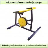 อุปกรณ์บริหารข้อเข่า-ขา (แบบจักรยานล้อเหล็กนั่งตรง) รุ่น SM-04