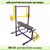 อุปกรณ์ยกน้ำหนัก (แบบนอน) รุ่น SM-10