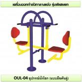 อุปกรณ์นั่งโยก (แบบมือดันคู่) รุ่น OUL-04