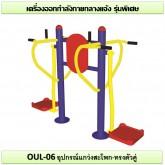 อุปกรณ์แกว่งสะโพก-ทรงตัวคู่ รุ่น OUL-06