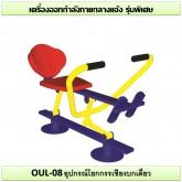 อุปกรณ์โยกกรรเชียงบกเดี่ยว รุ่น OUL-08