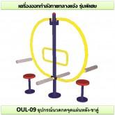 อุปกรณ์นวดกดจุดแผ่นหลัง-ขาคู่ รุ่น OUL-09