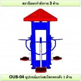 อุปกรณ์แกว่งสะโพกทรงตัว 3 ด้าน รุ่น OUB-04