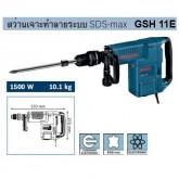 บ๊อช สว่านเจาะทำลายระบบ SDS-max BOSCH GSH11E Professional