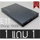 โปรโมชั่น ซื้อ1แถม1 Eloop Power Bank 11000 mAh E11