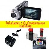 โปรโมชั่นพิเศษสุดคุ้มซื้อ 1 ได้ถึง 3 กล้องติดรถยนต์  CAR DVR รุ่น F900 - SILVER