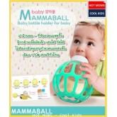 Mama Ball ที่จับขวดนมสำหรับเด็ก สีชมพู