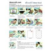 กระดาษ PVC สติ๊กเกอร์น้ำ พิมพ์ Inkjet / Laser