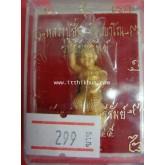 กุมาร ทอง รุ่นรับทรัพย์ ปี 2545 ชุบทอง / หลวงปู่ชื่น วัดตาอี จ.บุรีรัมม์