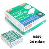 ลวดเย็บกระดาษ แม็กซ์ 10-1M(แพ็ค24กล่อง)