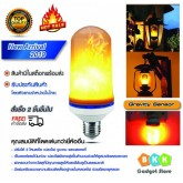 หลอดไฟเปลวไฟ (Fire LED Buld)