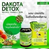 สมุนไพรรีดไขมัน Dakota Detox  (ดาโกต้า ดีท๊อก)