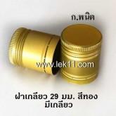 ฝาเกลียว สีทอง 29 มม. ฝาขวดเหล้า ฝาขวดน้ำผึ้ง แสงโสมกลม, 100 Pipers, หงส์ทอง กลม,แบน ลังละ 2,700 ฝา_