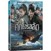 The Pirates/ศึกโจรสลัด ล่าสุดขอบโลก DVD