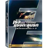 S15821DV Fast  Furious Movie Collection (1-7)/เร็ว...แรงทะลุนรก มูฟวี่คอลเลคชั่น 1-7 DVD-vanilla