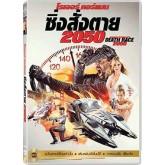 Roger Corman Presents: Death Race 2050 ซิ่งสั่งตาย 2050 S16078DV