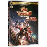 Teen Titans: The Judas Contract ทีน ไททันส์ รวมพลังฮีโร่วัยทีน S16346DV