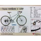 จักรยานเสือหมอบ CARRERA TRUNO