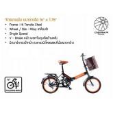 จักรยานพับ OSAKA รุ่น Raccoon วงล้อ 16x1.75