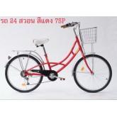 จักรยานแม่บ้าน แม่บ้านทรงญี่ปุ่น สไตล์วินเทจ WCI รุ่น Swan 24 นี้ว  7 สปีด