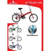 """จักรยานพับ Pioneer 20"""" (1 sp)"""