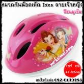 หมวกกันน็อคจักรยานเด็ก / Strider Bike Helmet ยี่ห้อ ides สีชมพูเข้ม ลาย เจ้าหญิง