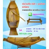 เรือก๋วยเตี๋ยว เรือไม้สัก เรือสำเภา เรือจำลอง เรือลำเล็ก 50 ซม