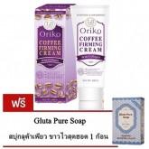 LS Oriko Coffe Cream Slimming แอลเอส โอริโกะ คอฟฟี่ ครีม สลิ่มมิ่ง ครีมสลายไขมันทุกส่วนของร่างกาย