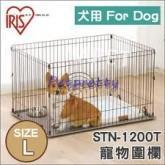 (สั่งจอง)คอกน้องหมาเหล็ก ขนาดใหญ่ IRIS STN-1200T  Japan มีพื้นให้