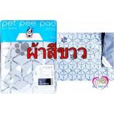 ส่งฟรี Petpretty Pet pee pad แผ่นรองซับฉี่สุนัข แบบซักได้ไซส์จัมโบ้ XXL(90 x 140ซม.)แพ็ค 3ชิ้น