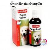 Puppy trainerน้ำยาฝึกสอนสุนัขเพื่อขับถ่าย ตัวช่วยที่ดีสุดยอดจากฮอลแลนด์puppy trainer