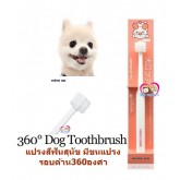 แปรงสีฟันสำหรับสุนัขMind up นำเข้าจากญี่ปุ่นสำหรับสุนัขเล็กรุ่นรอบ 360 องศาแปรงได้รอบทิศ