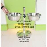 ชุดอุปกรณ์ให้น้ำและอาหาร สเตนเลส แบบมีขาตั้ง พร้อมชามอาหารถอดล้างได้ ชามกว้าง 28 cm