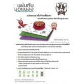 แผ่นรองชามอาหารสุนัข กันมด Anti-ANT PAD กันมดแมลง ลิขสิทธิ์คนไทย