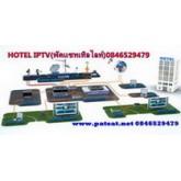 ระบบ HOTEL IPTV LG SUMSUNG ระบบไอพีทีวีโรงแรม