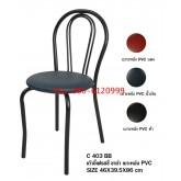 pmy29-13 เก้าอี้เฟรซซี่ ขาดำ เบาะหนัง PVC