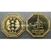 เหรียญเทพสาริกา แปดเหลี่ยมรุ่นแรก พิมพ์เล็ก (เนื้อทองเหลือง) ครูบาแบ่ง วัดบ้านโตนด จ.นครราชสีมา