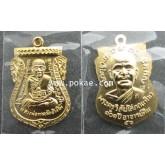 เหรียญหลวงพ่อทวด (กะไหล่ทองกรรมการ) พระหลวงพ่อทวดรุ่น ๑๐๑ปี อาจารย์ทิม ธมฺมธโร