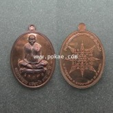 เหรียญรูปไข่หลวงพ่อคูณ ขนาด 3 ซม (เนื้อนวะ) รุ่น คูณพระเทพวิทยาคม ๙๐ วัดบ้านไร่