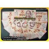 ธนบัตรขวัญทรัพย์มรดกร้อยล้าน, พระอาจารย์โอ พุทโธรักษา, พุทธสถานวิหารพระธรรมราช, จ.เพชรบูรณ์