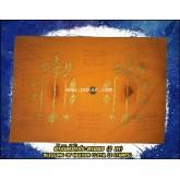 ผ้ายันต์ฟ้าประทานพร (2 กา), พระอาจารย์โอ พุทโธรักษา, พุทธสถานวิหารพระธรรมราช, จ.เพชรบูรณ์
