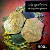 เหรียญฮอร์ครักซ์ (ยันต์ครูองค์พระพุทธคุณติ), พระอาจารย์โอ พุทโธรักษา, พุทธสถานวิหารพระธรรมราช