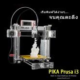 PIKA Prusa i3 เครื่องพิมพ์ 3 มิติ รุ่น DIY