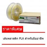 PIKA เส้นพลาสติกสำหรับเครื่องพิมพ์ 3 มิติ PLA Premium (สีธรรมชาติ)