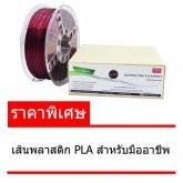 PIKA เส้นพลาสติกสำหรับเครื่องพิมพ์ 3 มิติ PLA Premium (สีแดงหรู)