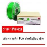 PIKA เส้นพลาสติกสำหรับเครื่องพิมพ์ 3 มิติ PLA Premium (สีสปาร์คกรีน)
